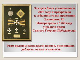 Эта дата была установлена в 2007 году и приурочена к событиям эпохи правления