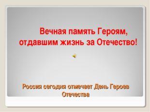 Россия сегодня отмечает День Героев Отечества  Вечная память Героям, отда