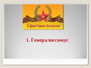 1. Генералиссимус