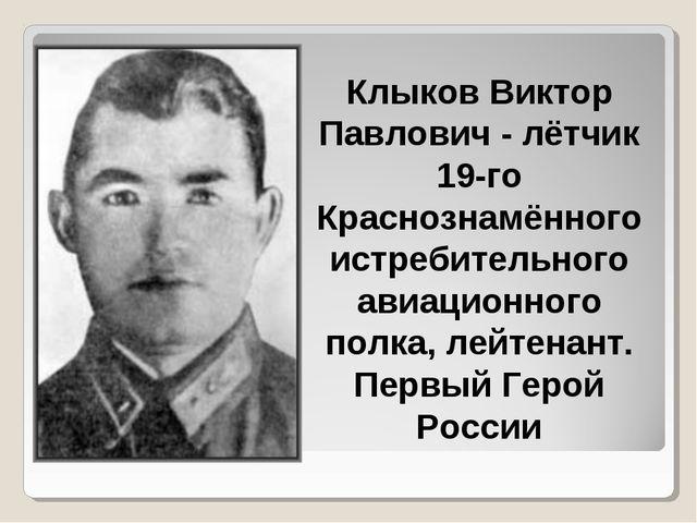 Клыков Виктор Павлович - лётчик 19-го Краснознамённого истребительного авиаци...