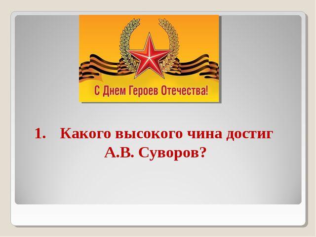 Какого высокого чина достиг А.В. Суворов?