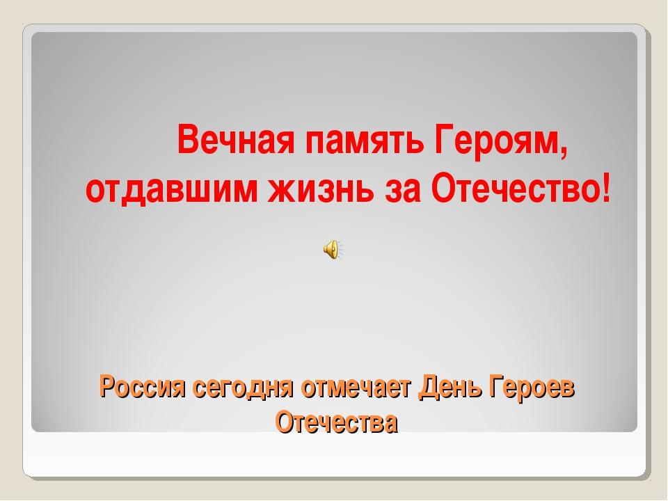Россия сегодня отмечает День Героев Отечества  Вечная память Героям, отда...
