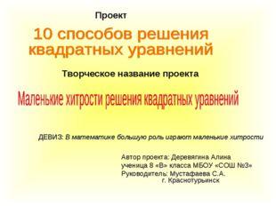 Автор проекта: Деревягина Алина ученица 8 «В» класса МБОУ «СОШ №3» Руководите