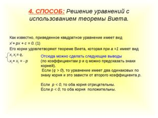 4. СПОСОБ: Решение уравнений с использованием теоремы Виета. Как известно, пр