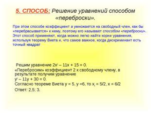 5. СПОСОБ: Решение уравнений способом «переброски». При этом способе коэффици