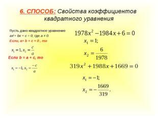 6. СПОСОБ: Свойства коэффициентов квадратного уравнения Пусть дано квадратное