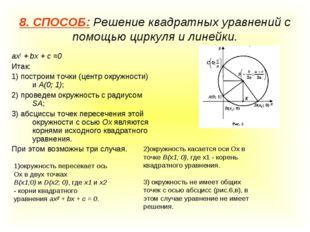 8. СПОСОБ: Решение квадратных уравнений с помощью циркуля и линейки. ах2 + bх