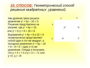 10. СПОСОБ: Геометрический способ решения квадратных уравнений. Как древние г