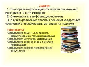 Задачи: 1. Подобрать информацию по теме из письменных источников и сети Интер