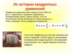 Из истории квадратных уравнений Почти все найденные до сих пор клинописные те