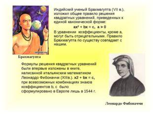 Индийский ученый Брахмагупта (VII в.), изложил общее правило решения квадратн