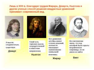 Лишь в XVII в. благодаря трудам Жирара, Декарта, Ньютона и других ученых спос