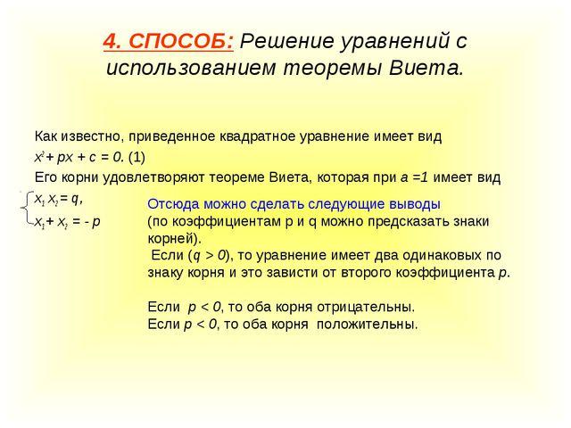 4. СПОСОБ: Решение уравнений с использованием теоремы Виета. Как известно, пр...