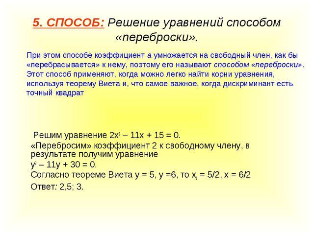 5. СПОСОБ: Решение уравнений способом «переброски». При этом способе коэффици...