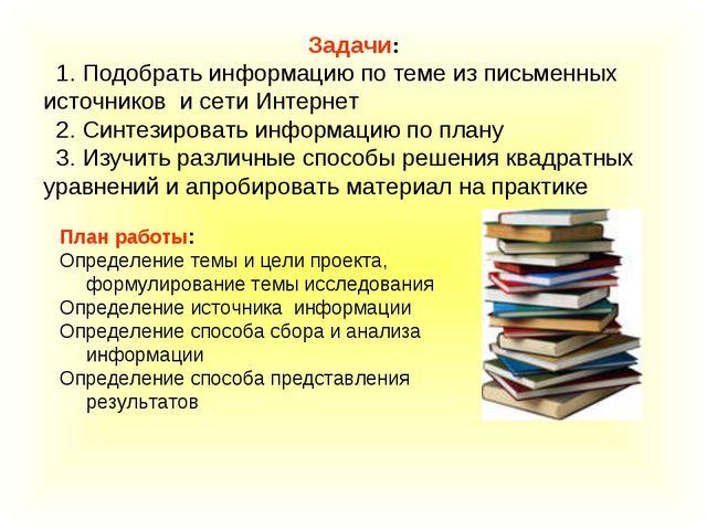 Задачи: 1. Подобрать информацию по теме из письменных источников и сети Интер...