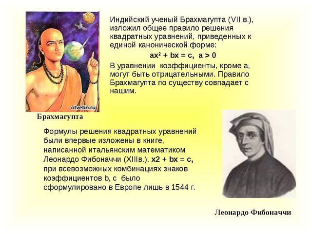 Индийский ученый Брахмагупта (VII в.), изложил общее правило решения квадратн...