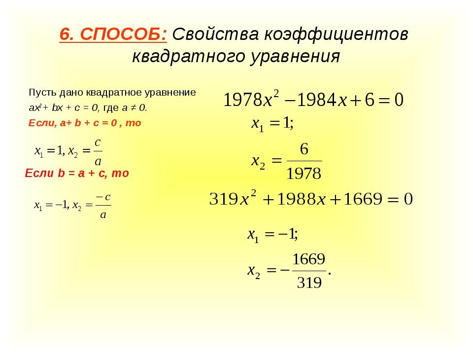 6. СПОСОБ: Свойства коэффициентов квадратного уравнения Пусть дано квадратное...