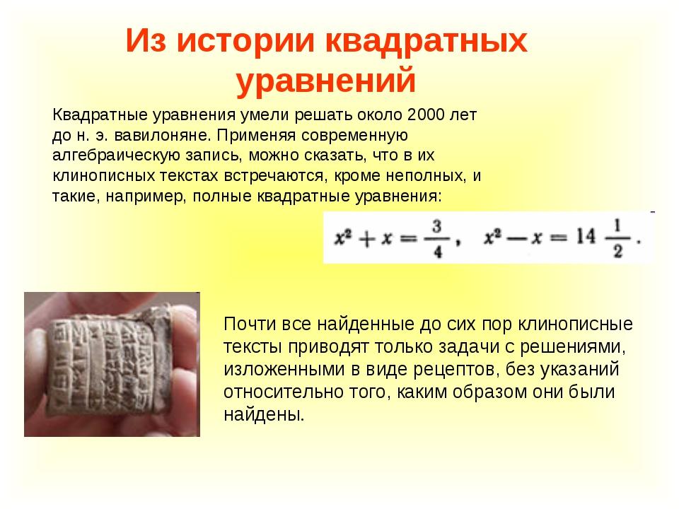 Из истории квадратных уравнений Почти все найденные до сих пор клинописные те...