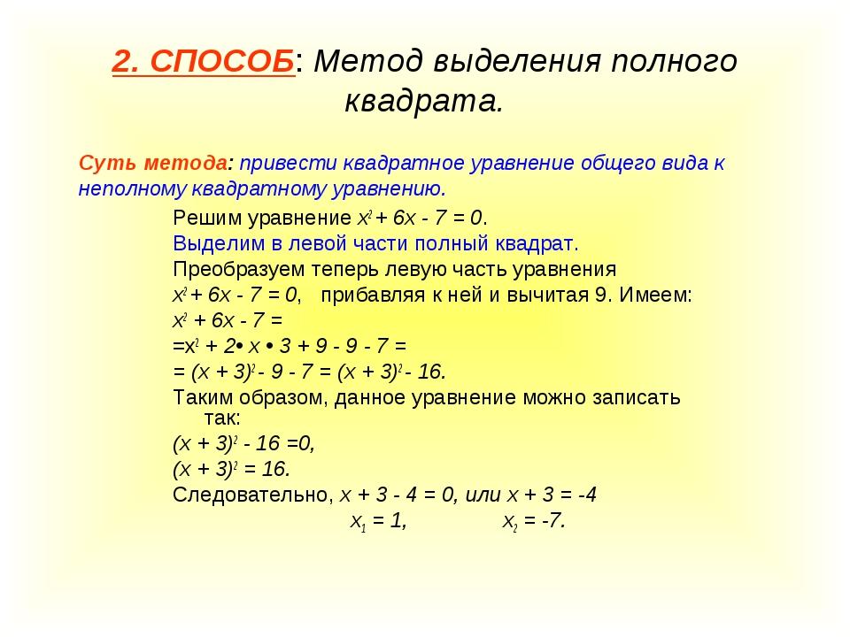 2. СПОСОБ: Метод выделения полного квадрата. Решим уравнение х2 + 6х - 7 = 0....