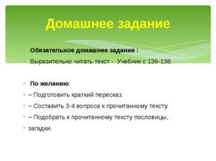 Обязательное домашнее задание : Выразительно читать текст - Учебник с 136-13