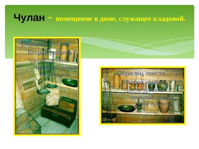 Чулан - помещение в доме, служащее кладовой.