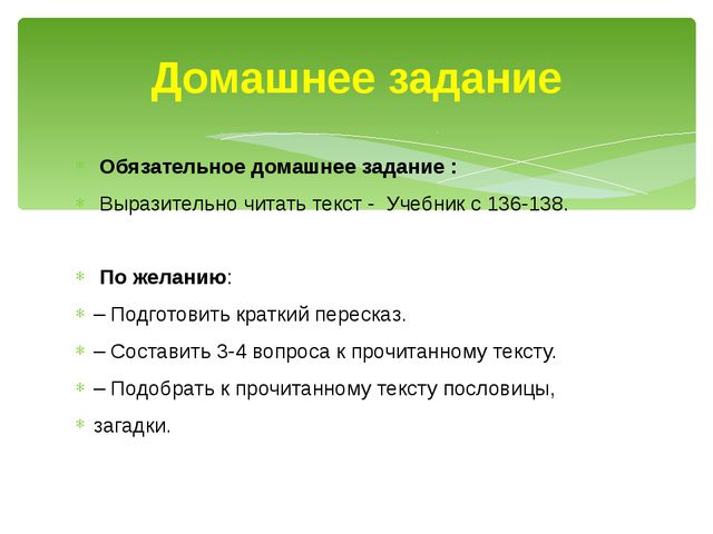 Обязательное домашнее задание : Выразительно читать текст - Учебник с 136-13...