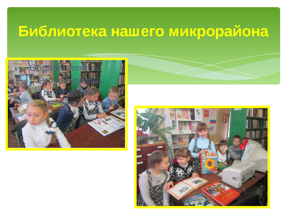 Библиотека нашего микрорайона