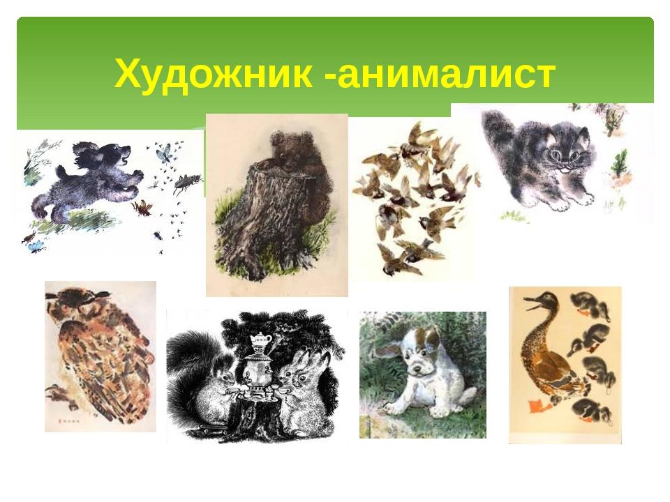 Художник -анималист