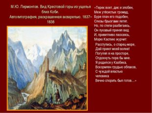 М.Ю. Лермонтов. Вид Крестовой горы из ущелья близ Коби. Автолитография, раскр