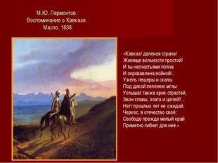 М.Ю. Лермонтов. Воспоминание о Кавказе. Масло. 1838 «Кавказ! далекая страна!