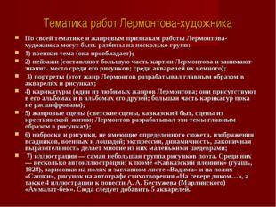 Тематика работ Лермонтова-художника По своей тематике и жанровым признакам ра