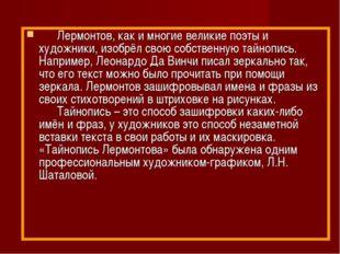 Лермонтов, как и многие великие поэты и художники, изобрёл свою собстве