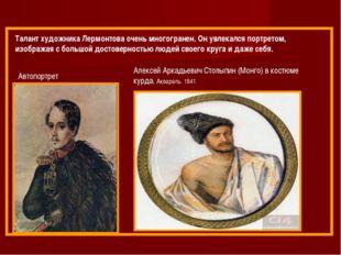 Талант художника Лермонтова очень многогранен. Он увлекался портретом, изобр