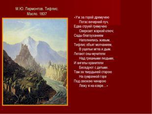 М.Ю. Лермонтов. Тифлис. Масло. 1837 «Уж за горой дремучею Погас вечерни
