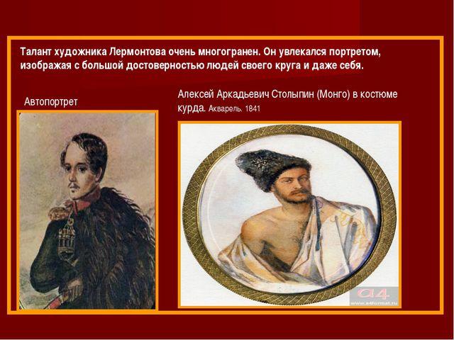 Талант художника Лермонтова очень многогранен. Он увлекался портретом, изобр...