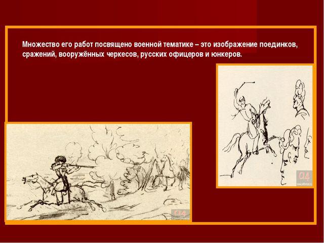 Множество его работ посвящено военной тематике – это изображение поединков,...