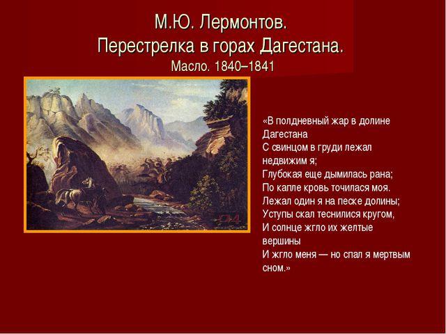 М.Ю. Лермонтов. Перестрелка в горах Дагестана. Масло. 1840–1841 «В полдневный...