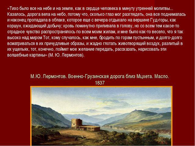 М.Ю. Лермонтов. Военно-Грузинская дорога близ Мцхета. Масло. 1837 «Тихо было...