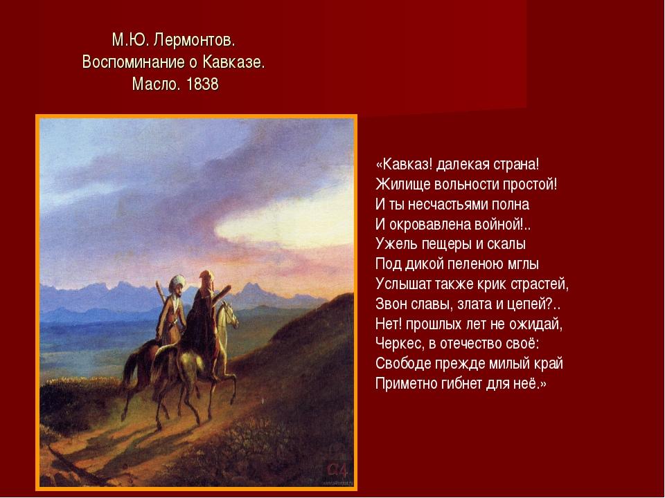 М.Ю. Лермонтов. Воспоминание о Кавказе. Масло. 1838 «Кавказ! далекая страна!...