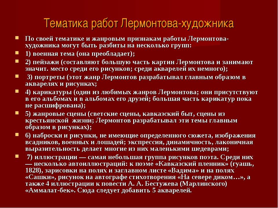 Тематика работ Лермонтова-художника По своей тематике и жанровым признакам ра...