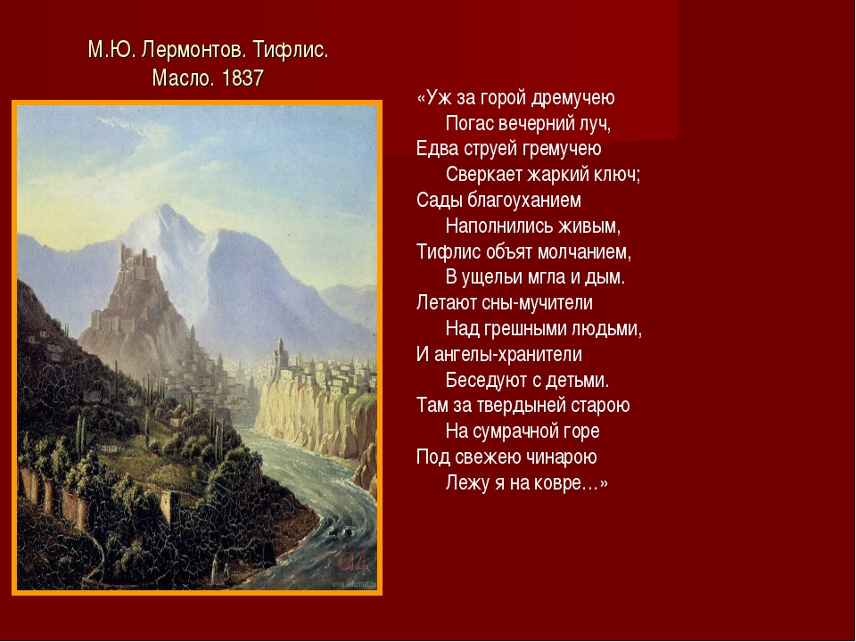 М.Ю. Лермонтов. Тифлис. Масло. 1837 «Уж за горой дремучею Погас вечерни...