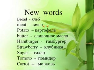 New words Bread - хлеб meat – мясо Potato – картофель butter - сливочное мас