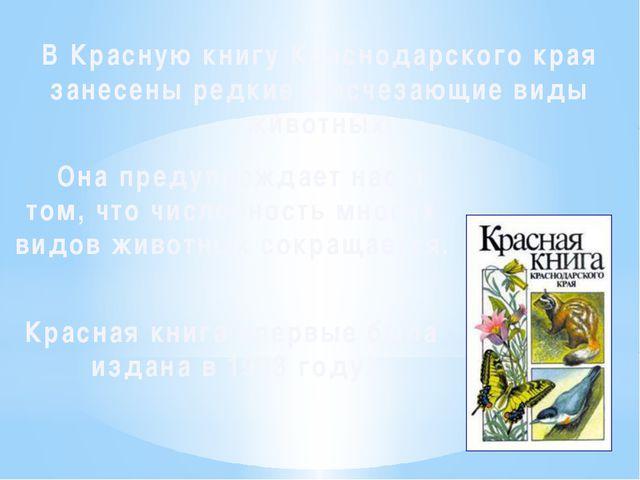 В Красную книгу Краснодарского края занесены редкие и исчезающие виды животны...