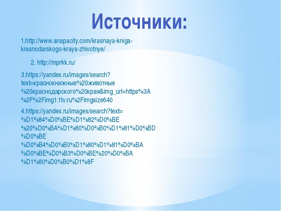 1.http://www.anapacity.com/krasnaya-kniga-krasnodarskogo-kraya-zhivotnye/ Ист...
