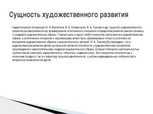 педагогической литературе (Н. А. Ветлугина, В. Б. Косминская, И. А. Лыкова и