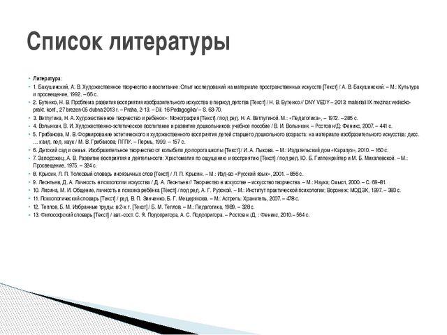 Литература: 1. Бакушинский, А. В. Художественное творчество и воспитание: Опы...
