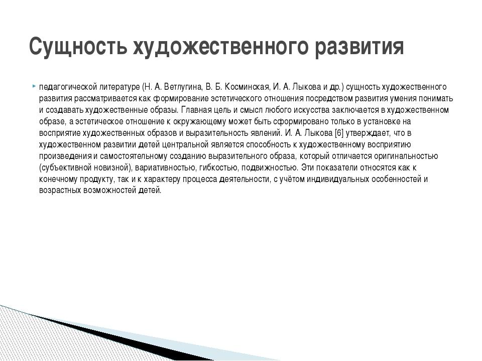 педагогической литературе (Н. А. Ветлугина, В. Б. Косминская, И. А. Лыкова и...