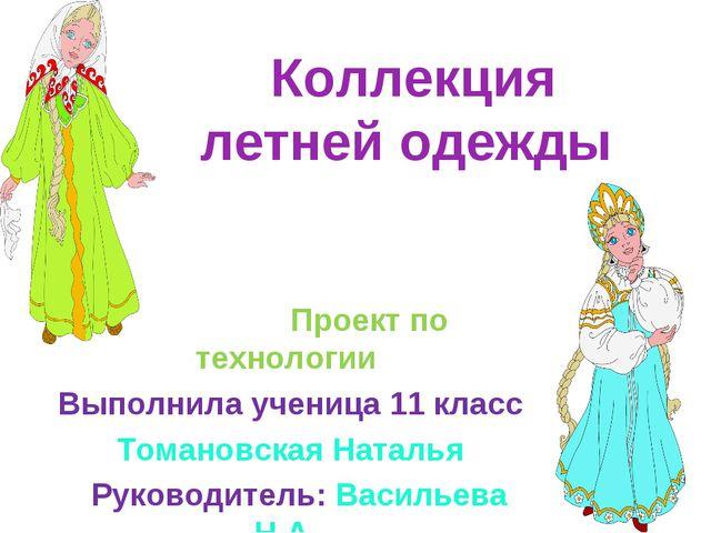 Коллекция летней одежды Проект по технологии Выполнила ученица 11 класс Томан...