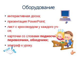 Оборудование интерактивная доска; презентация PowerPoint; лист с кроссвордом