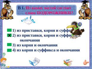 1) из приставки, корня и суффикса 2) из приставки, корня и суффикса и оконча